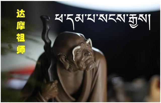 ཕ་དམ་པ་སངས་རྒྱས།