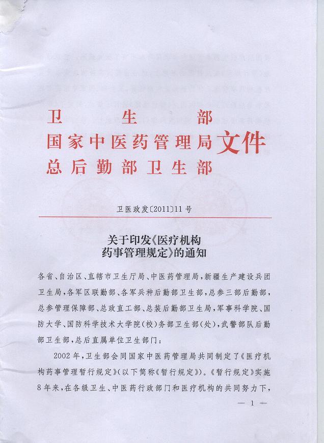 【医疗机构管理条例学习体会】