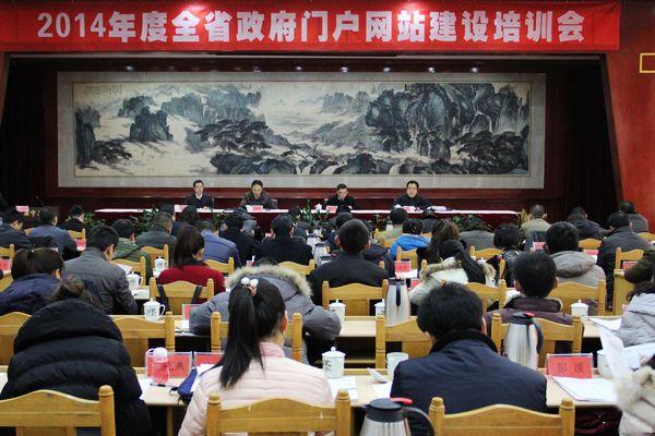 2014年度全省政府门户网站建设培训会在西宁召开