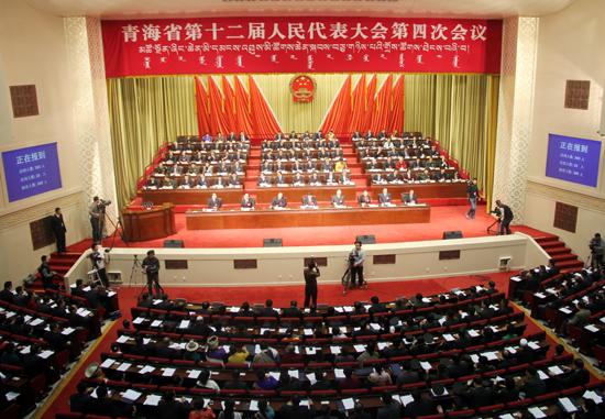 青海省十二届人大四次会议隆重开幕