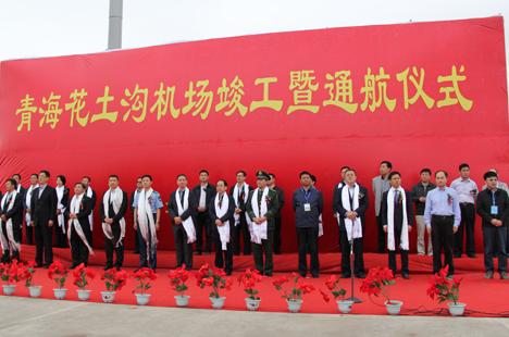 青海花土沟民用机场6月26日正式通航