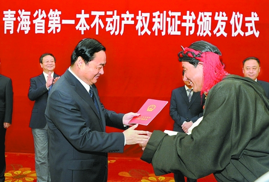 郝鹏向玉树市居民代表颁发全省第一本不动产权利证书