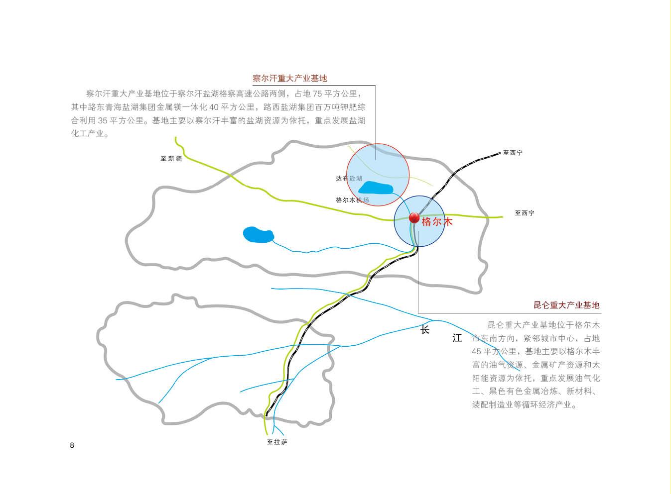 园区规划格尔木工业园(昆仑经济技术开发区)