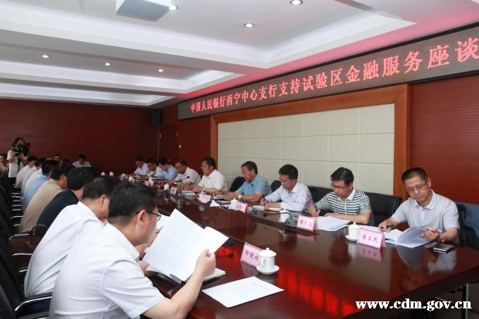 试验区管委会与人民银行西宁中心支行召开金融服务座谈会