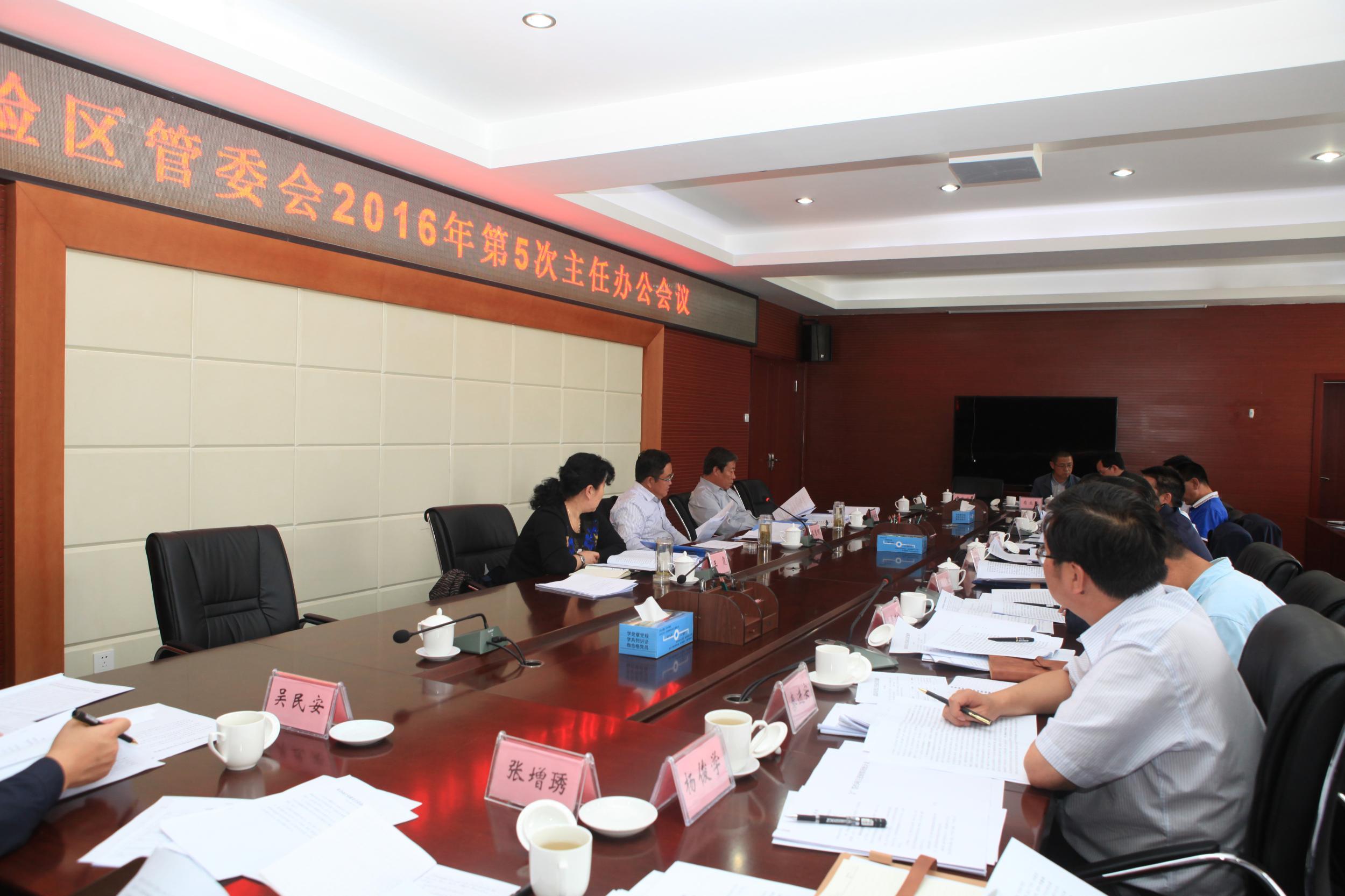 试验区管委会召开2016年第5次主任办公会议