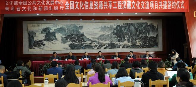 推进民族团结进步示范区建设------全国文化信息资源共享工程汉藏 文化交流项目共建协议在西宁签订