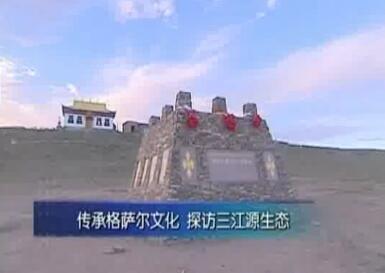 传承格萨尔文化 探访三江源生态
