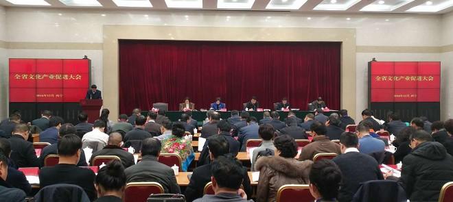 全省文化产业促进大会在西宁召开