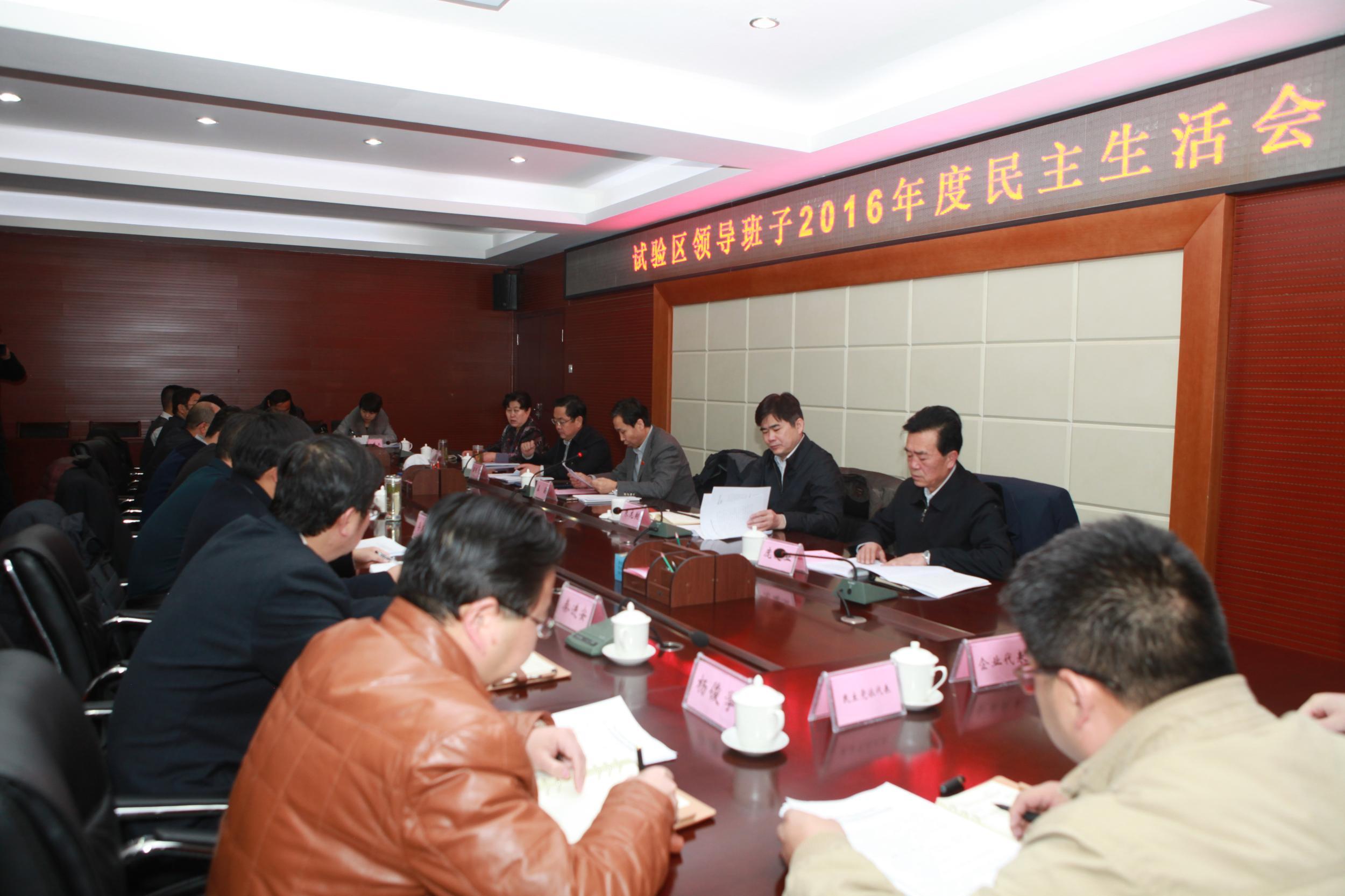 柴达木循环经济试验区领导班子召开2016年度民主生活会