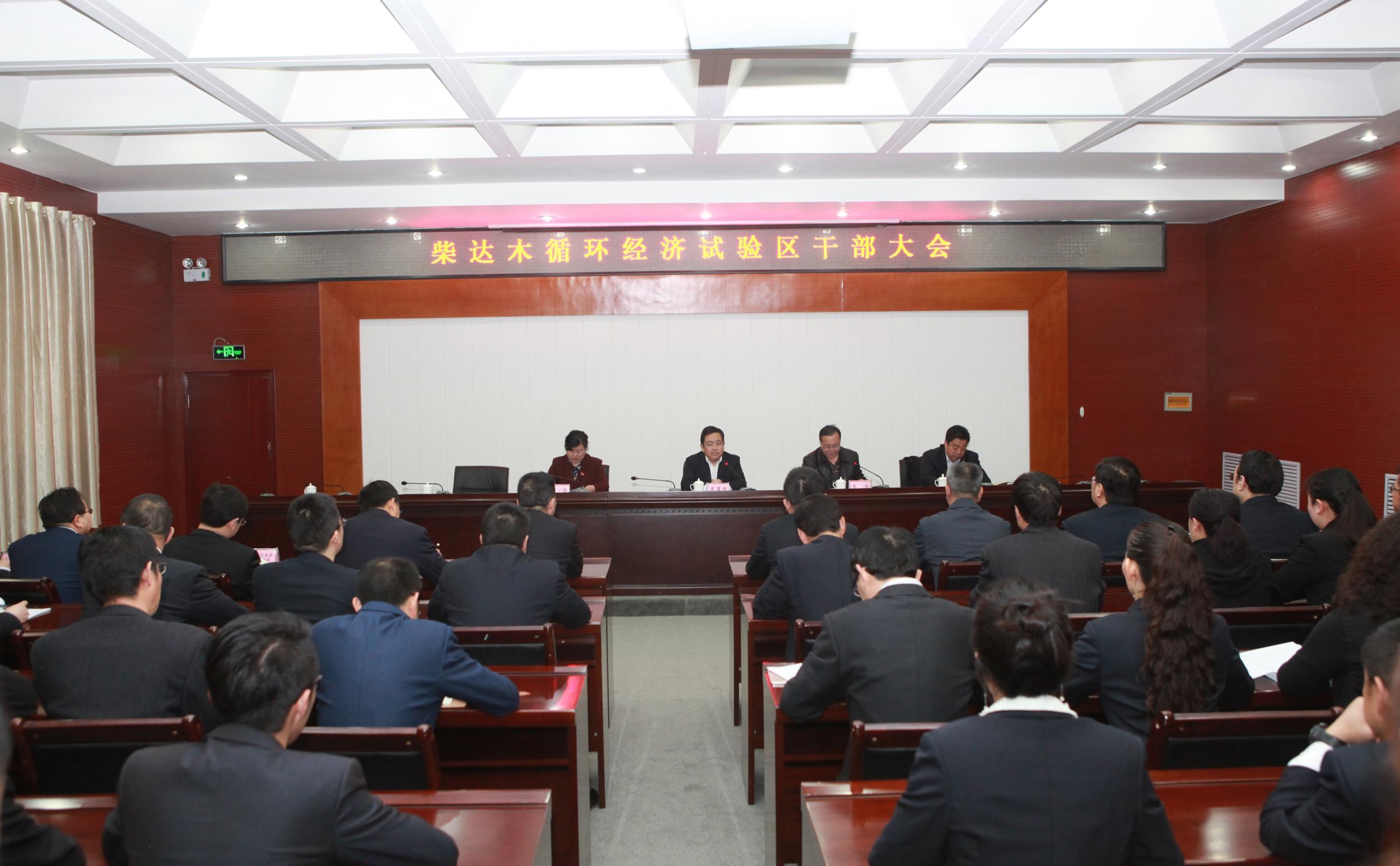 柴达木循环经济试验区召开干部大会