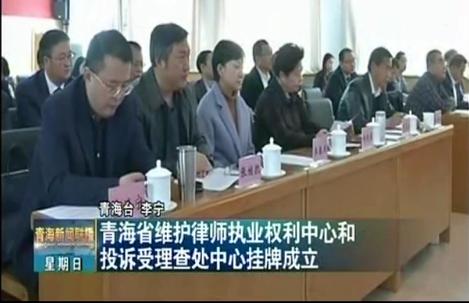 青海省维护律师执业权利中心和投诉受理查处中心挂牌成立