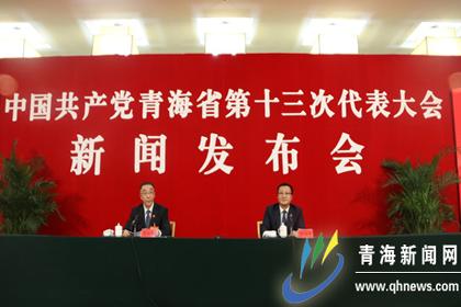 一线代表超四成 青海省第十三次党代会22日开幕