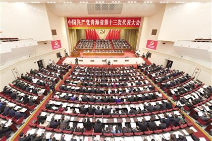 中国共产党青海省第十三次代表大会隆重开幕