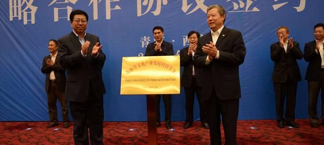 青海设立20亿元文化产业发展投资基金