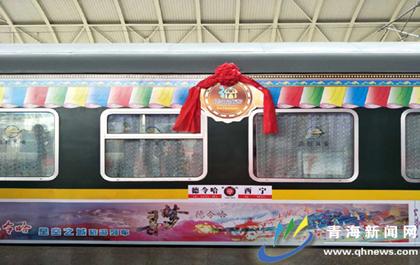 """青藏高原首开""""星空之城""""旅游列车"""
