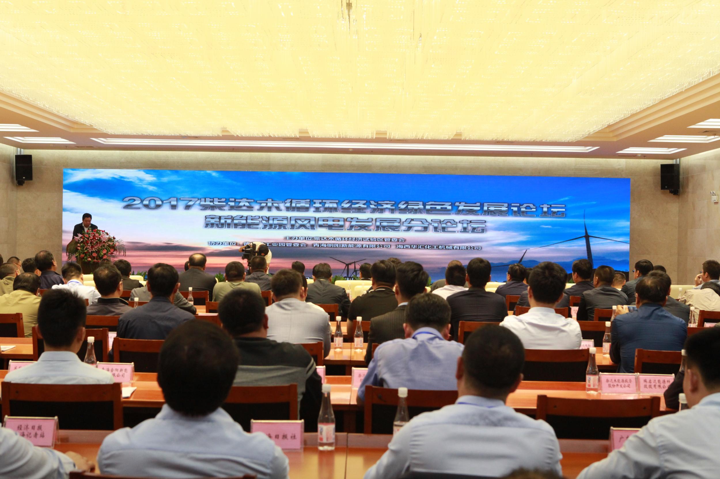 2017柴达木循环经济绿色发展论坛新能源风电发展分论坛成功召开