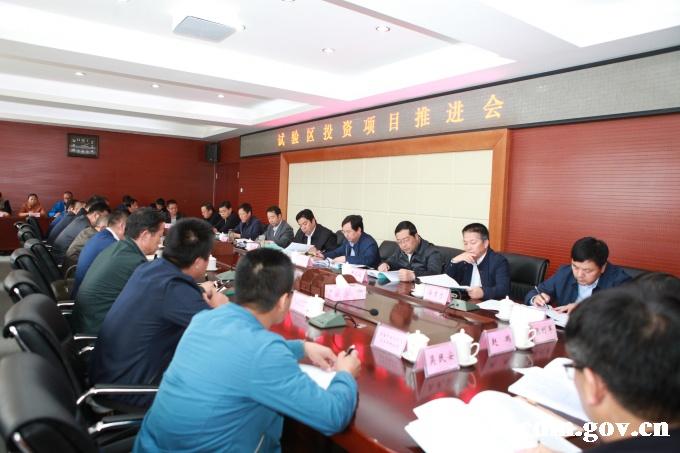 柴达木循环经济试验区召开投资项目推进会