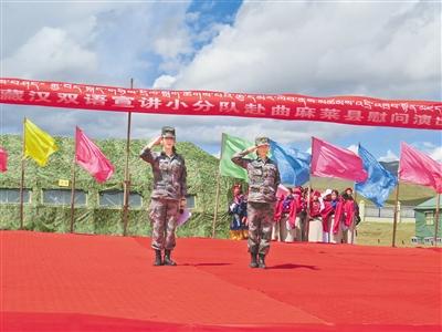 藏汉双语宣讲小分队赴曲麻莱县慰问演出