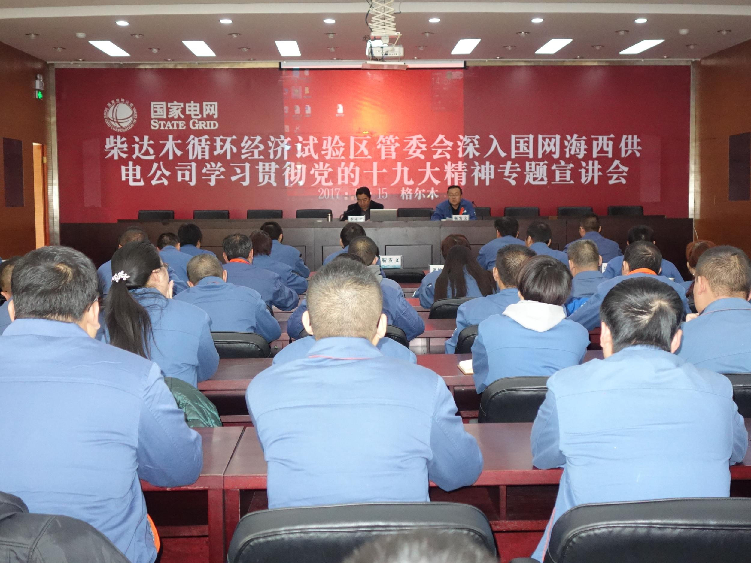 李永平同志深入国网海西供电公司宣讲党的十九大精神