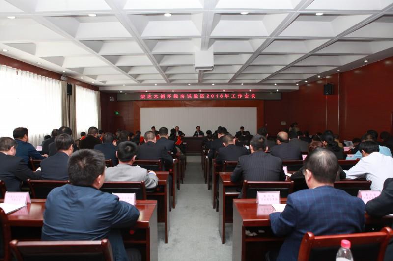 柴达木循环经济试验区召开2018年工作会议