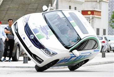 电动汽车挑战赛昨日举行特技表演赛前彩排