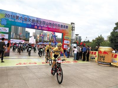 西宁市城中区举办第九届文峰碑全国山地自行车邀请赛