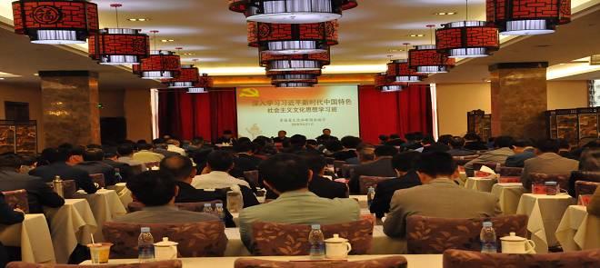 省文化新闻出版厅举办深入学习习近平新时代中国特色社会主义文化思想学习班