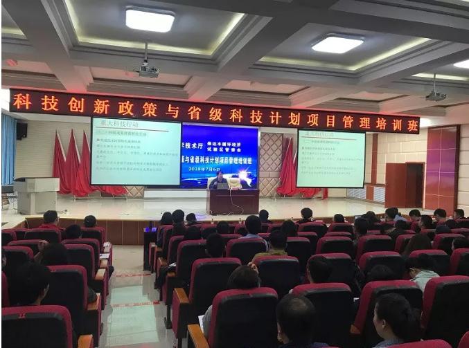 省科技厅科技创新政策与省级科技计划项目管理培训班在柴达木循环经济试验区成功举办