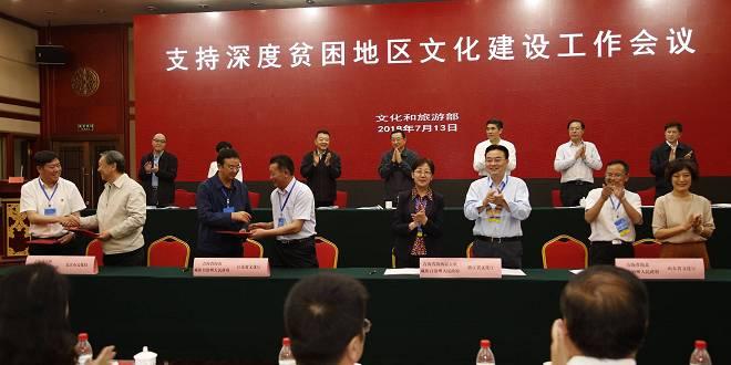 支持深度贫困地区文化建设 工作会议在青海召开
