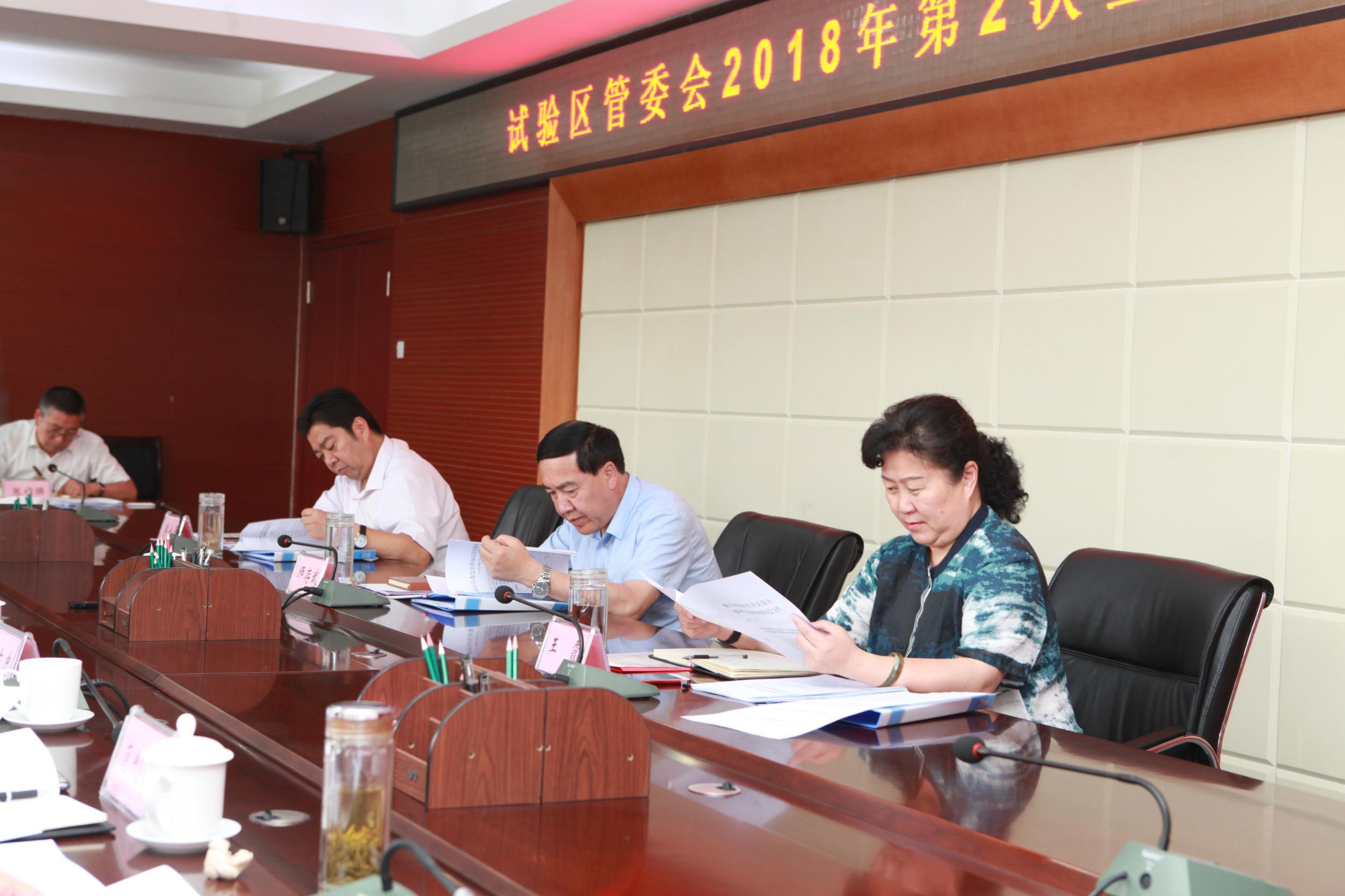 试验区管委会召开2018年第2次主任办公会议