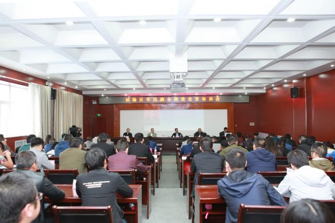 柴达木循环经济试验区举办军民融合政策宣贯培训会