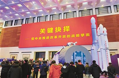 省人大代表、省政协委员参观庆祝改革开放40周年大型展览