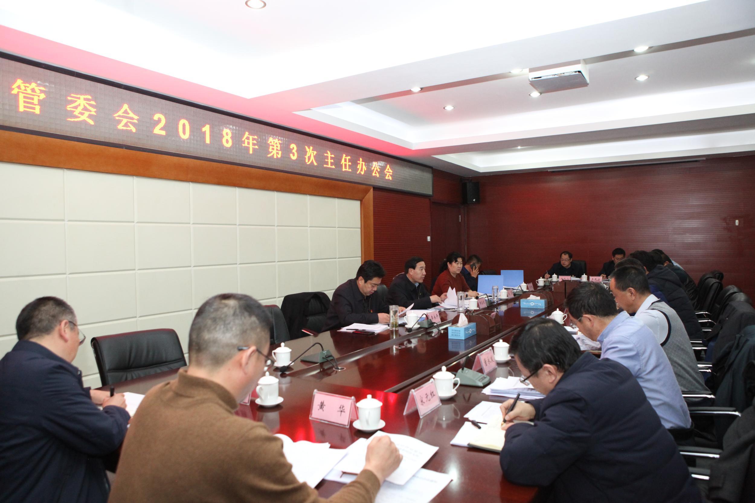 试验区管委会召开2018年第3次主任办公会议