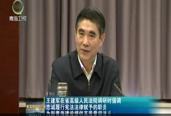 王建军在省高级人民法院调研时强调 忠诚履行宪法法律赋予的职责 为新青海建设提供高质量司法保障