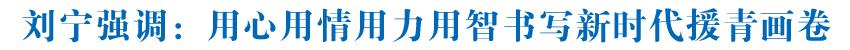 刘宁在政府系统援青干部人才座谈会上强调牢记使命 不负重托 用心用情用力用智书写新时代援青画卷