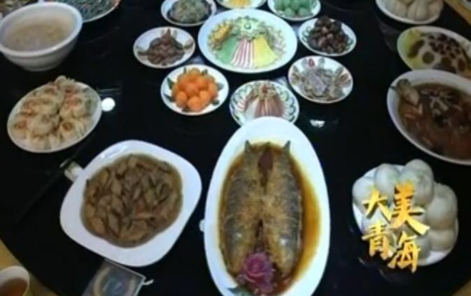 河湟的飨宴