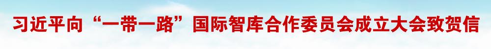 """习近平向""""一带一路""""国际智库合作委员会成立大会致贺信"""
