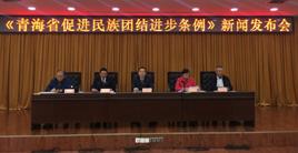 《青海省促进民族团结进步条例》5月1日起正式施行