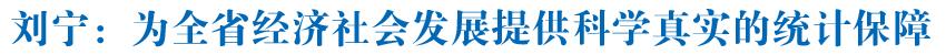 刘宁在省政府常务会法治专题讲座上强调深入学习贯彻习近平总书记关于统计工作的重要论述为全省经济社会发展提供科学真实的统计保障