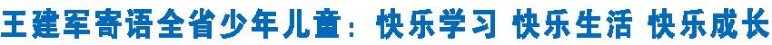 """王建军参加庆""""六一""""主题活动并寄语全省少年儿童  快乐学习 快乐生活 快乐成长"""