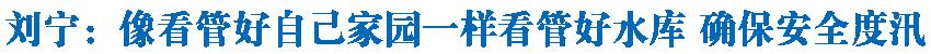 刘宁在突击检查水库安全度汛工作时强调 像看管好自己家园一样看管好水库 确保安全度汛