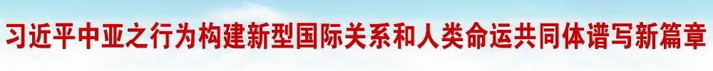青山著意化為橋——國務委員兼外交部長王毅談習近平主席訪問吉爾吉斯斯坦、塔吉克斯坦并出席上海合作組織比什凱克峰會和亞信杜尚別峰會