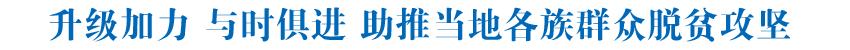 升级加力 与时俱进 助推当地各族群众脱贫攻坚——天津市党政代表团在黄南考察调研综述