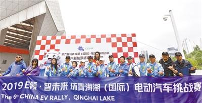 """以""""E领·智未来""""为主题的2019环青海湖(国际)  电动汽车挑战赛于6月23日圆满落下了帷幕"""