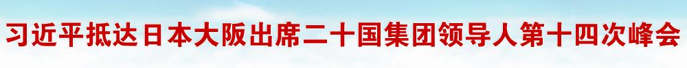 习近平抵达日本大阪出席二十国集团领导人第十四次峰会