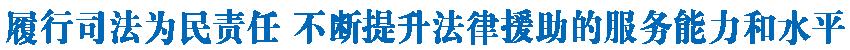 顾秀莲在青开展专题调研时强调 履行司法为民责任 不断提升法律援助的服务能力和水平