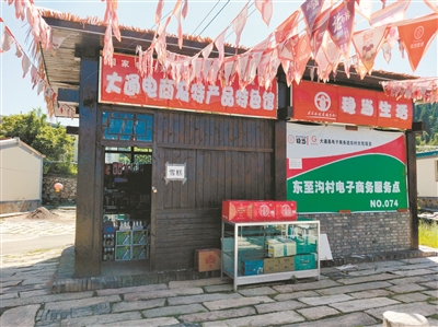 村里有家電商農特產品特色館