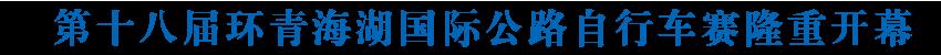 第十八届环湖赛隆重开幕 王建军李建明张世珍杨培君共同启动装置 刘宁李建明致辞