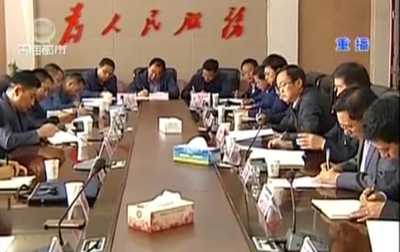 海北州传达学习中央第六生态环境保护督察组督察青海省工作动员会精神