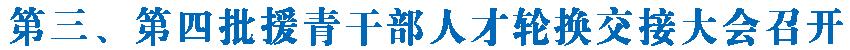 第三、第四批援青干部人才輪換交接大會召開 王建軍湯濤講話 劉寧總結